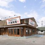 39.丸亀製麺 黒磯