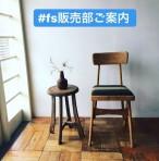 家具の画像を、instagramにて紹介しております。